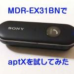 SONYのヘッドセットMDR-EX31BNでaptXを試してみた