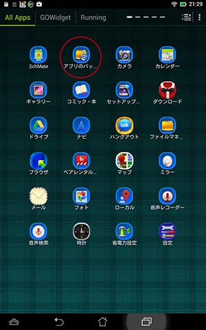 ME173の標準アプリ「アプリのバックアップ」