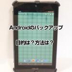 バックアップの目的と方法について for Android