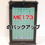 MemoPad HD7 ME173のバックアップをとりました