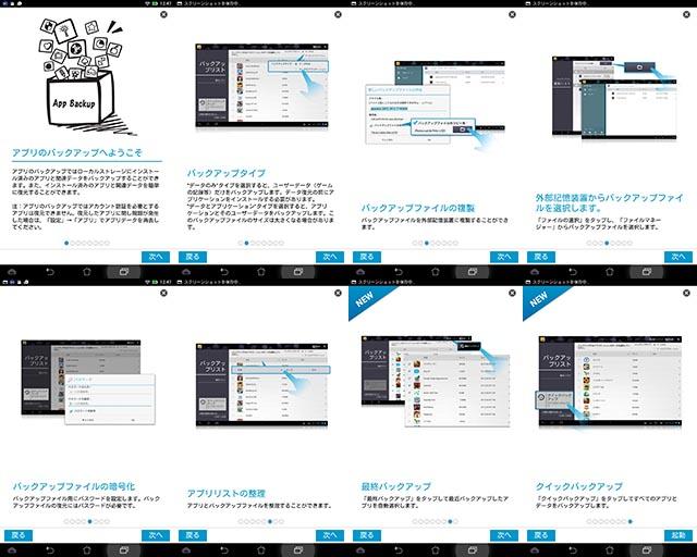 「アプリのバックアップ」のチュートリアル画面