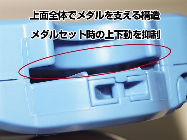 2点固定から上面での全面固定に変更されたカバー部分