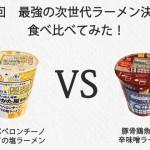 「第6回 最強の次世代ラーメン決定戦!」優勝・準優勝のカップ麺を食べ比べた感想は?