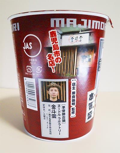 「豚骨鶏魚介の辛味噌ラーメン」@「ヌードルラボラトリ金斗雲」監修