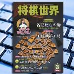 将棋世界2015年3月号感想~衝撃のコンピュータ新手~