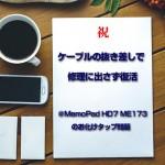 ケーブルの抜き差しで修理に出さず復活しました@MemoPad HD7 ME173の液晶画面お化けタップ問題