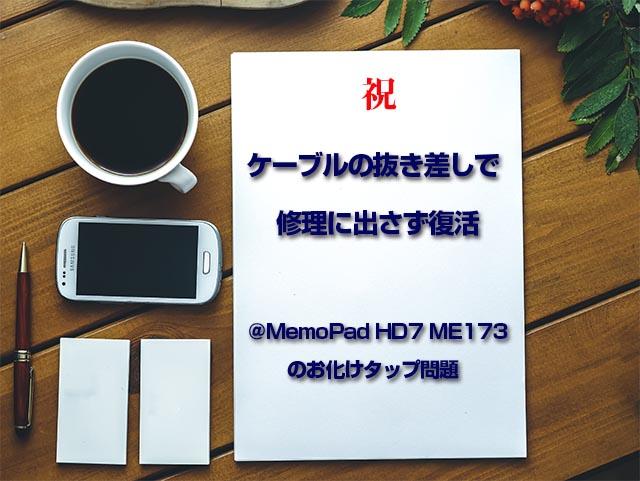 ケーブルの抜き差しで修理に出さず復活しました@MemoPad HD7 ME173のお化けタップ問題
