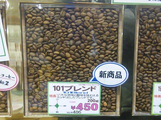 ジュピターコーヒーの新商品「101ブレンド」