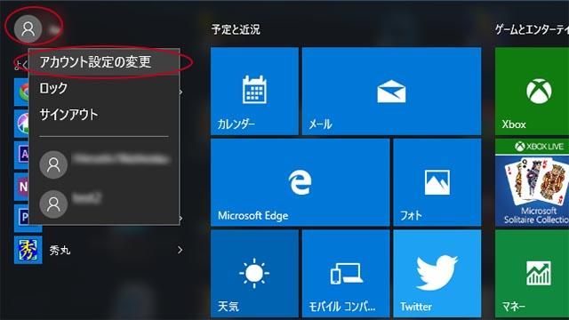 Windows10アカウント切り替え手順1