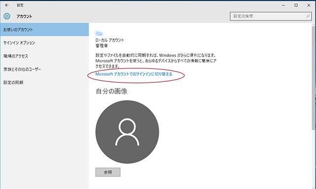 Windows10アカウント切り替え手順2