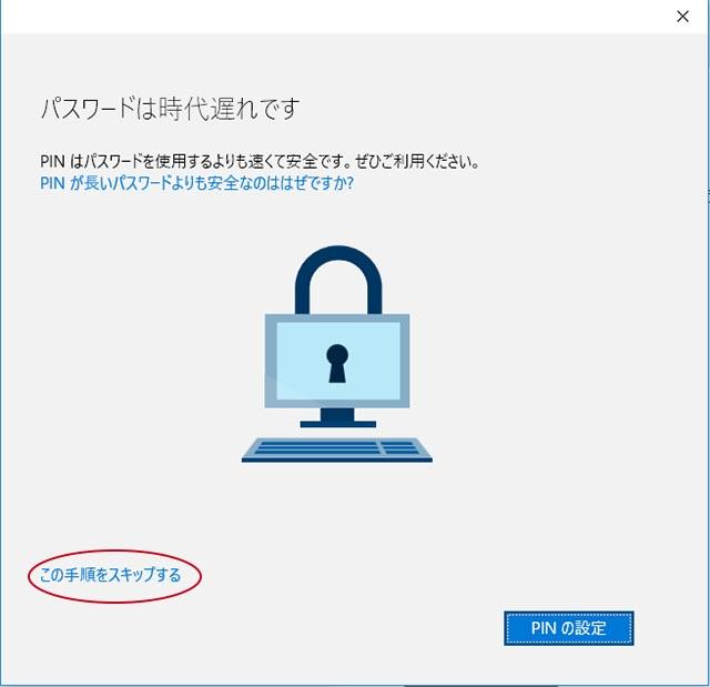 Windows10アカウント切り替え手順5