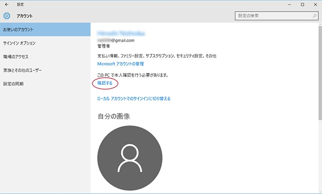 Windows10アカウント切り替え手順6