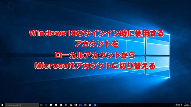 Windows10のサインイン時に使用するアカウントをローカルアカウントからMicrosoftアカウントに切り替える