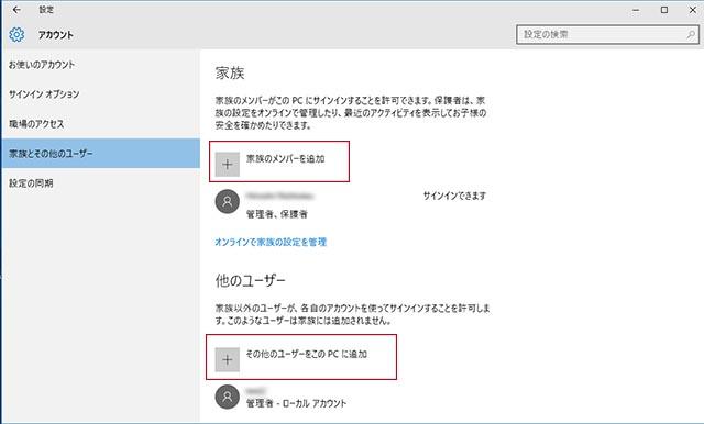 windows10アカウントの追加