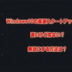 Windows10の高速スタートアップって何?速いけど危ない?無効にする方法は?