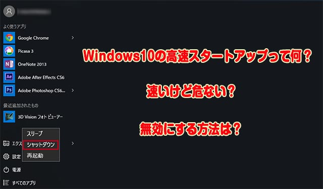 w10fastboot-1
