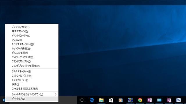 Winsowsボタンの右クリックメニュー