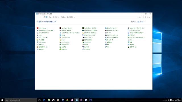 Windows10のコントロールパネル