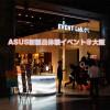 自撮り強化モデルのZenFone Selfie が2015年秋に発売~ASUS新製品体験イベント@大阪~