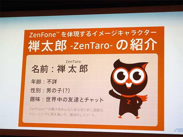 禅太郎-ZenTaro-