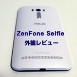 ASUSの新作スマートフォンZenFone Selfieの外観をご紹介します