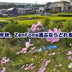 ZenFone2、ZenFone 2 Laser、ZenFone Selfieどれを選ぶ?