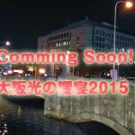 大阪光の饗宴2015がまもなく始まります。今年のプロジェクションマッピングは?