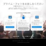 容量無制限のamazonプライム・フォトがリリース!Googleフォトから乗り換えるべきか?