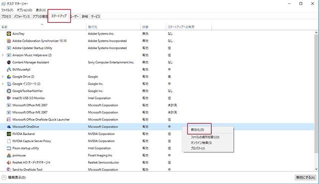 Windows8以降はタスクマネージャーに統合された「スタートアップ」機能