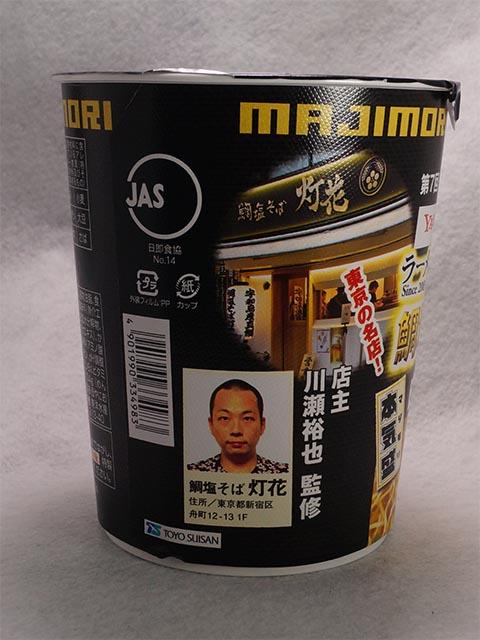 saikyo-ramen-7-1