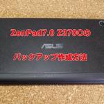 ZenPad7.0 Z370Cのバックアップ作成方法