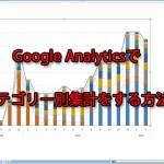 Google Analyticsでカテゴリー別にアクセス分析をする方法
