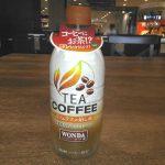 「TEA COFFEE カフェオレ×焙じ茶」を飲んでみた!結論:「ちょっと変わったミルクティー」だが美味い!