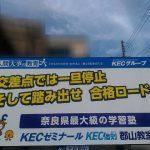奈良の路上で見つけたおもしろ交通看板シリーズ(?)第2弾ー少しほっこりできる学習塾の交通標語