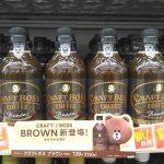 新商品「クラフトボス ブラウン」を飲んでみた!結論:ブラック派もラテ派も納得の「すっと抜ける食感」が美味い!