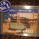 KALDIの一番人気商品「マイルドカルディ」を飲んでみた!