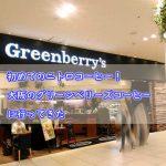 初めてのニトロコーヒー!大阪のグリーンベリーズコーヒーに行ってきた