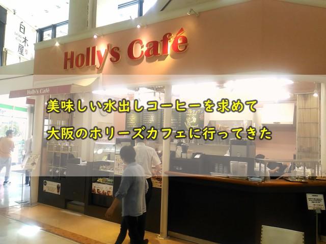 hollys-1