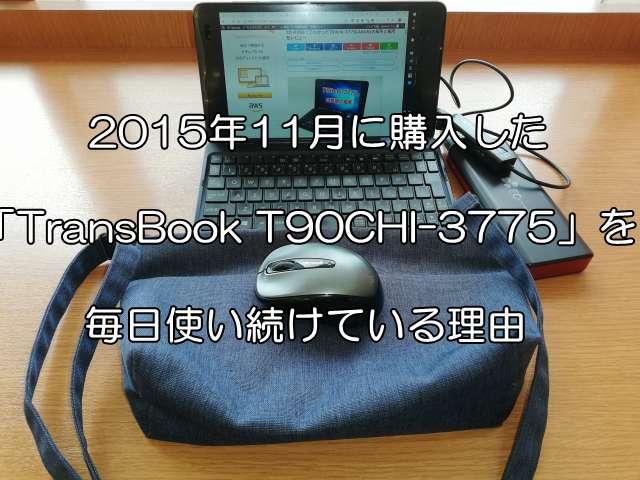 2015年11月に購入した「TransBook T90CHI-3775」を毎日使い続けている理由